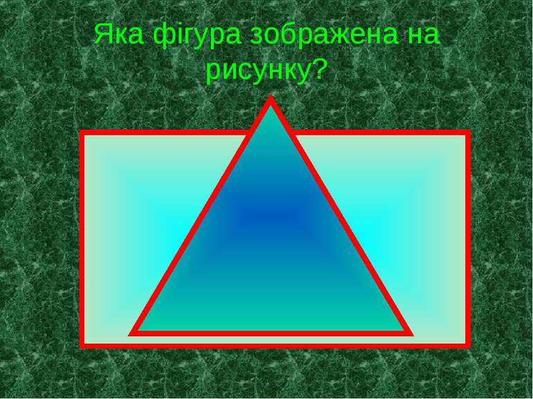 Яка фігура зображена на рисунку?