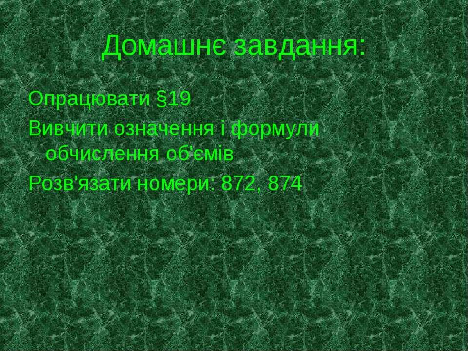 Домашнє завдання: Опрацювати §19 Вивчити означення і формули обчислення об'єм...