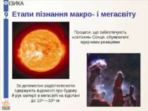 Етапи пізнання макро- і мегасвіту Процеси, що забезпечують «світіння» Сонця, ...