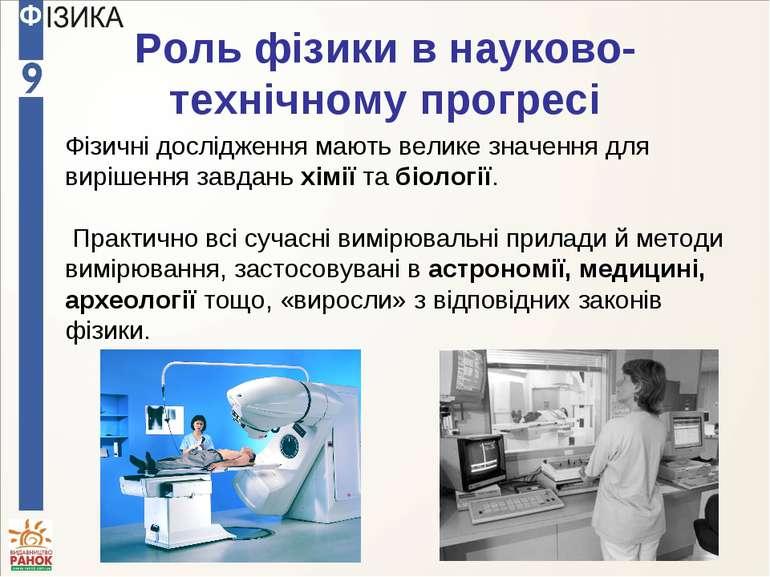 Роль фізики в науково-технічному прогресі Фізичні дослідження мають велике зн...