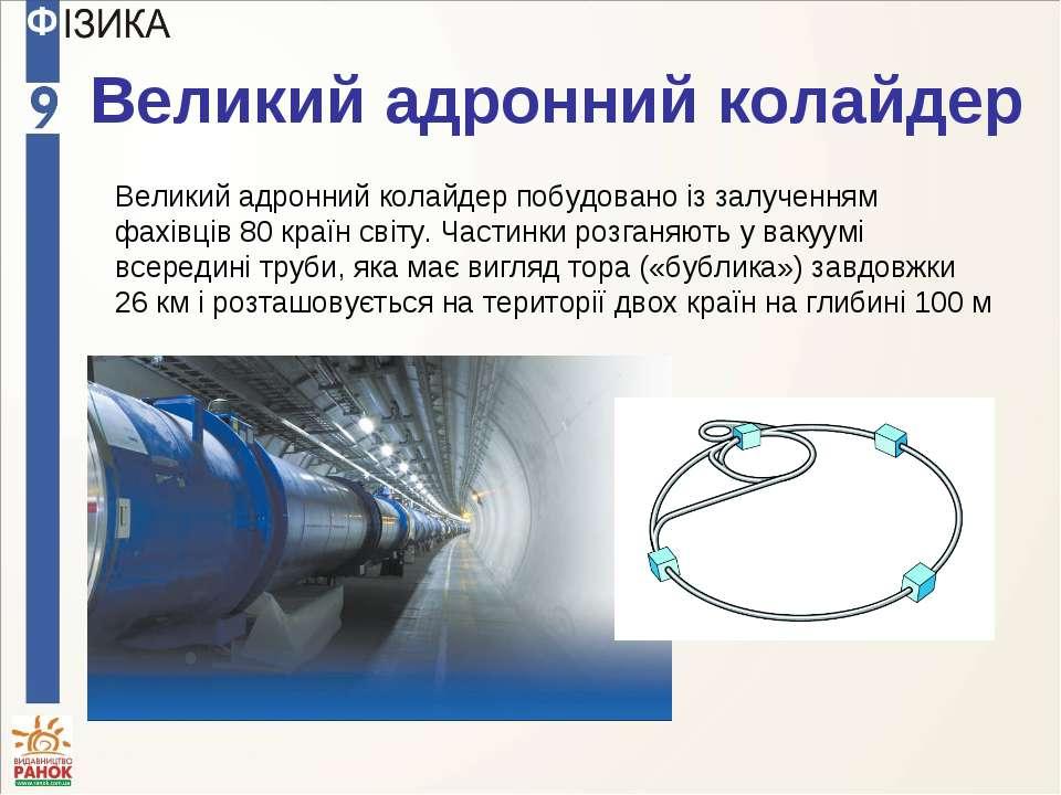 Великий адронний колайдер Великий адронний колайдер побудовано із залученням ...