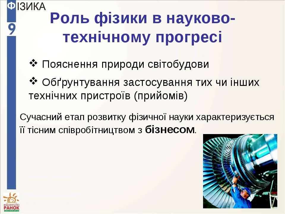 Роль фізики в науково-технічному прогресі Пояснення природи світобудови Обґру...