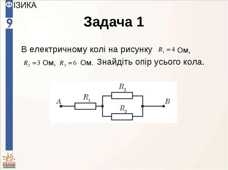 Задача 1 В електричному колі на рисунку Ом, Ом, Ом. Знайдіть опір усього кола.
