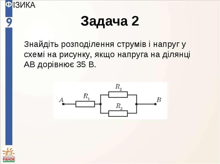 Задача 2 Знайдіть розподілення струмів і напруг у схемі на рисунку, якщо напр...