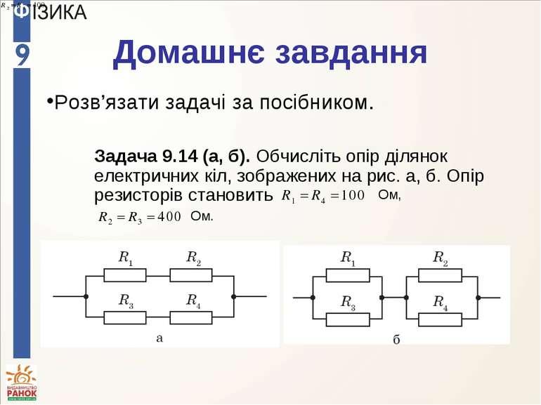 Домашнє завдання Розв'язати задачі за посібником. Задача 9.14 (а, б). Обчислі...
