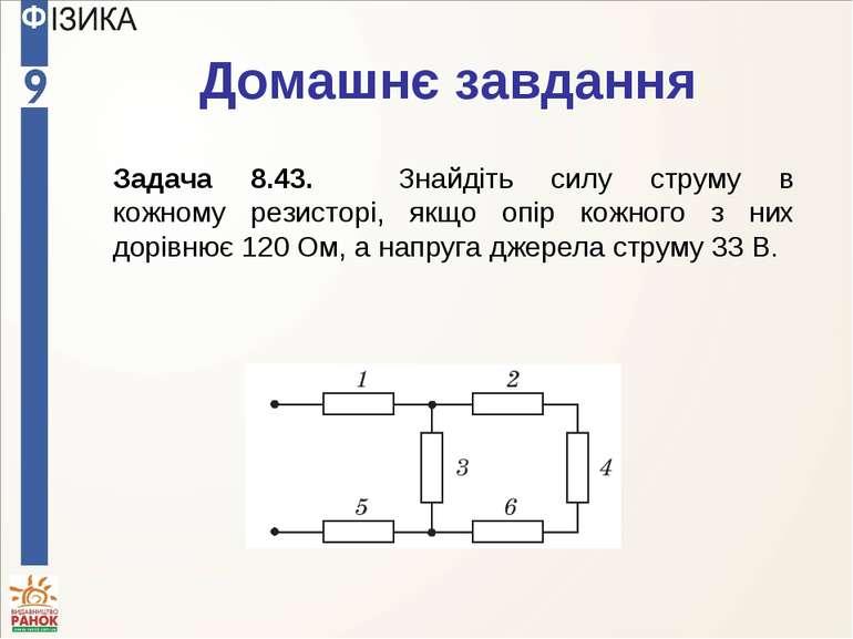 Домашнє завдання Задача 8.43. Знайдіть силу струму в кожному резисторі, якщо ...
