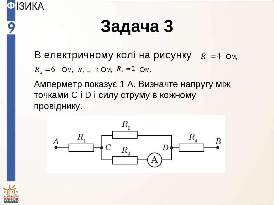 Задача 3 В електричному колі на рисунку Ом, Ом, Ом, Ом. Амперметр показує 1 А...