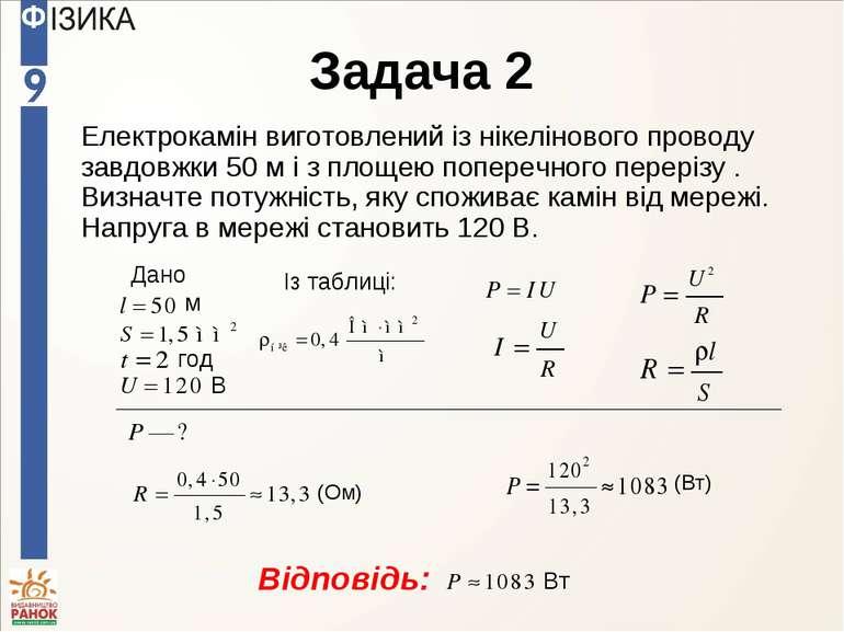 Задача 2 Електрокамін виготовлений із нікелінового проводу завдовжки 50 м і з...