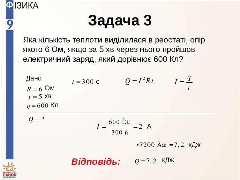 Задача 3 Яка кількість теплоти виділилася в реостаті, опір якого 6 Ом, якщо з...