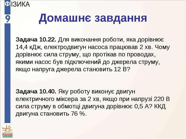 Домашнє завдання Задача 10.22. Для виконання роботи, яка дорівнює 14,4 кДж, е...