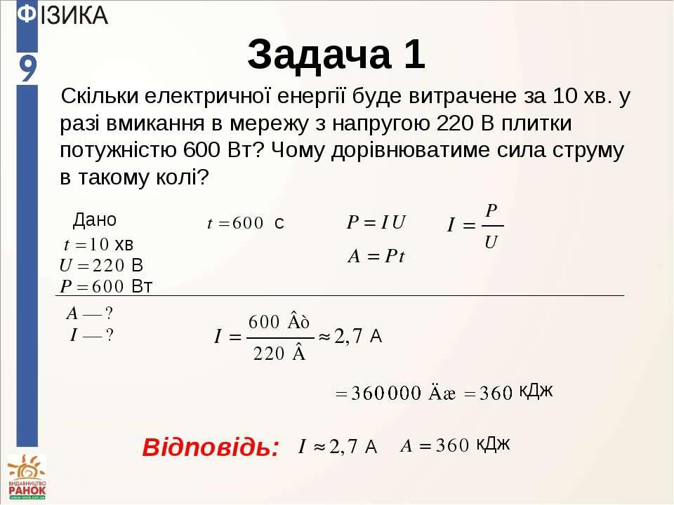 Задача 1 Скільки електричної енергії буде витрачене за 10 хв. у разі вмикання...