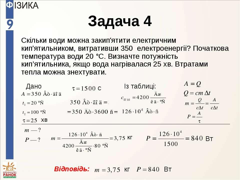 Задача 4 Скільки води можна закип'ятити електричним кип'ятильником, витративш...