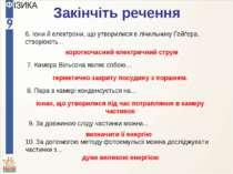 Закінчіть речення 6. Іони й електрони, що утворилися в лічильнику Ґейґера, ст...