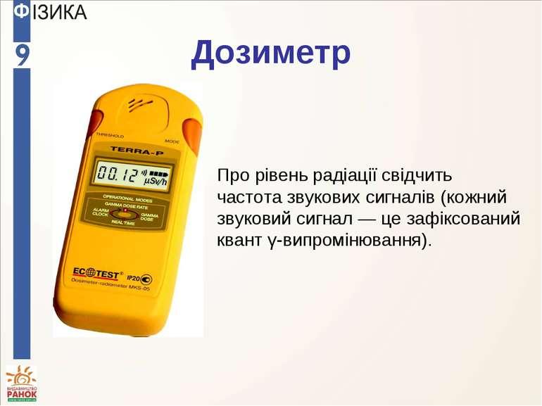 Дозиметр Про рівень радіації свідчить частота звукових сигналів (кожний звуко...