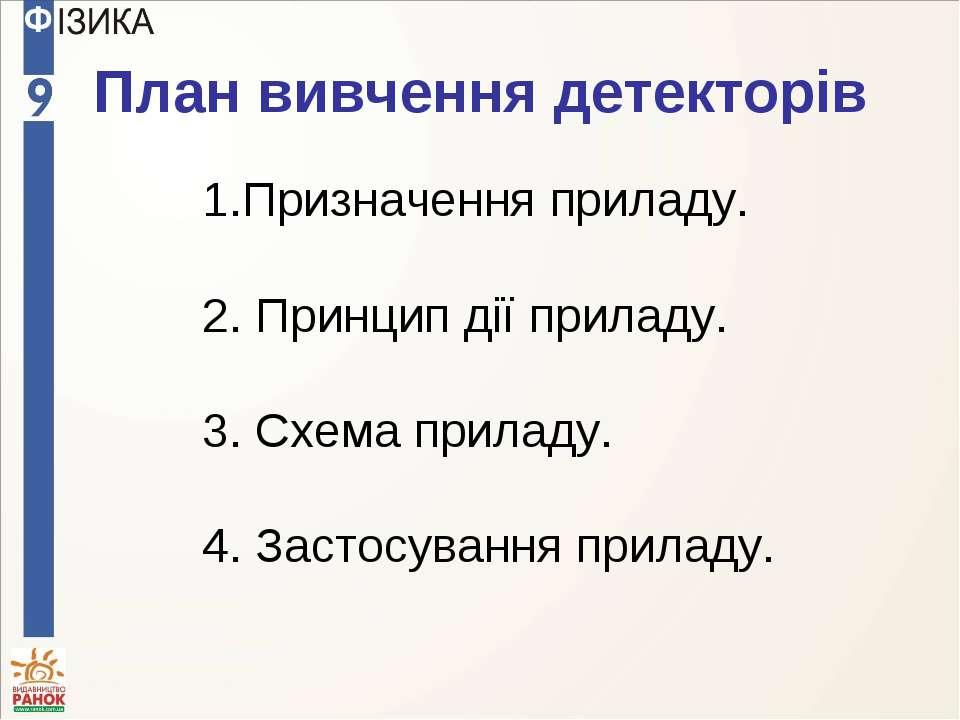 План вивчення детекторів Призначення приладу. 2. Принцип дії приладу. 3. Схем...