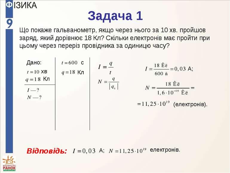 Задача 1 Що покаже гальванометр, якщо через нього за 10 хв. пройшов заряд, як...