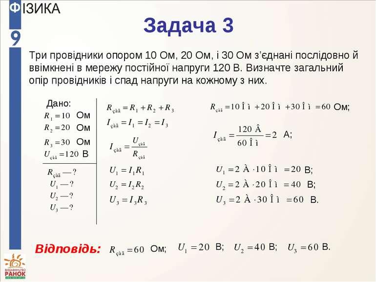 Задача 3 Три провідники опором 10 Ом, 20 Ом, і 30 Ом з'єднані послідовно й вв...