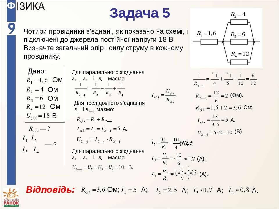 Задача 5 Чотири провідники з'єднані, як показано на схемі, і підключені до дж...