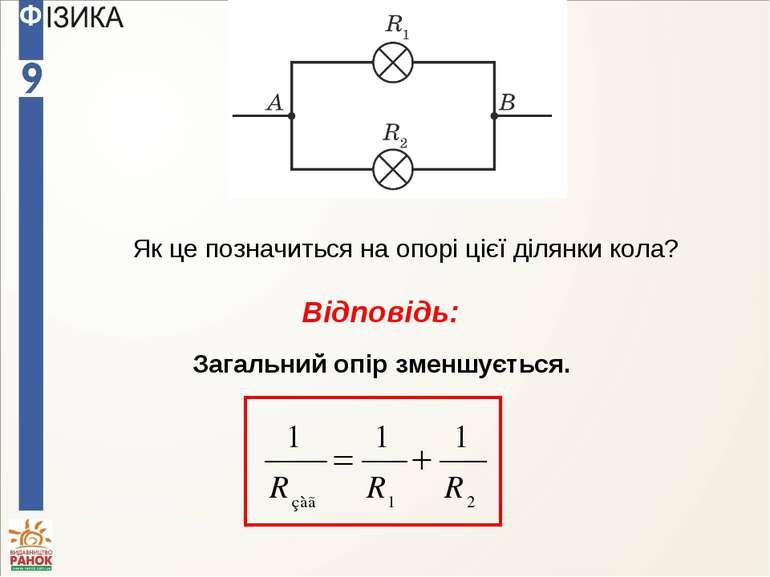 Як це позначиться на опорі цієї ділянки кола? Відповідь: Загальний опір зменш...