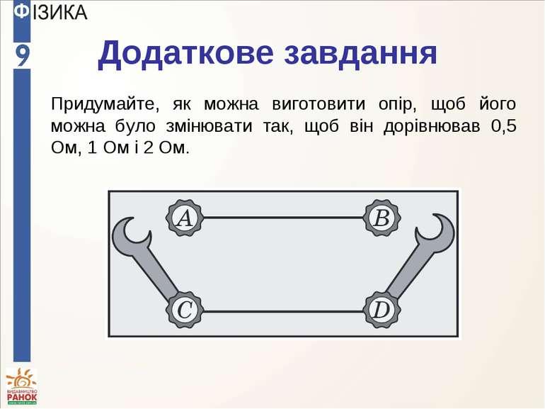 Додаткове завдання Придумайте, як можна виготовити опір, щоб його можна було ...