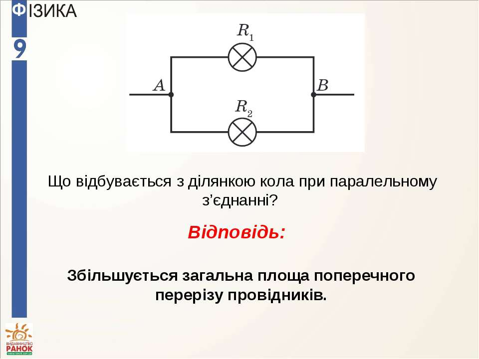 Що відбувається з ділянкою кола при паралельному з'єднанні? Збільшується зага...