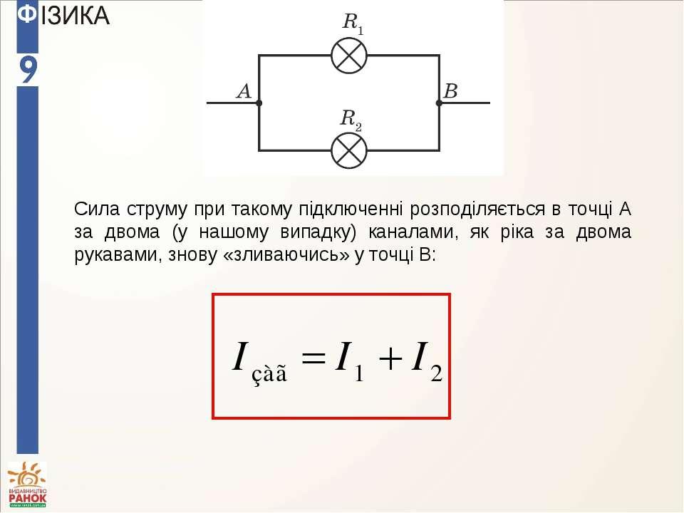 Сила струму при такому підключенні розподіляється в точці A за двома (у нашом...