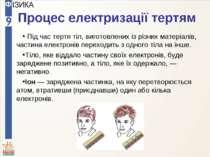 Процес електризації тертям Під час тертя тіл, виготовлених із різних матеріал...