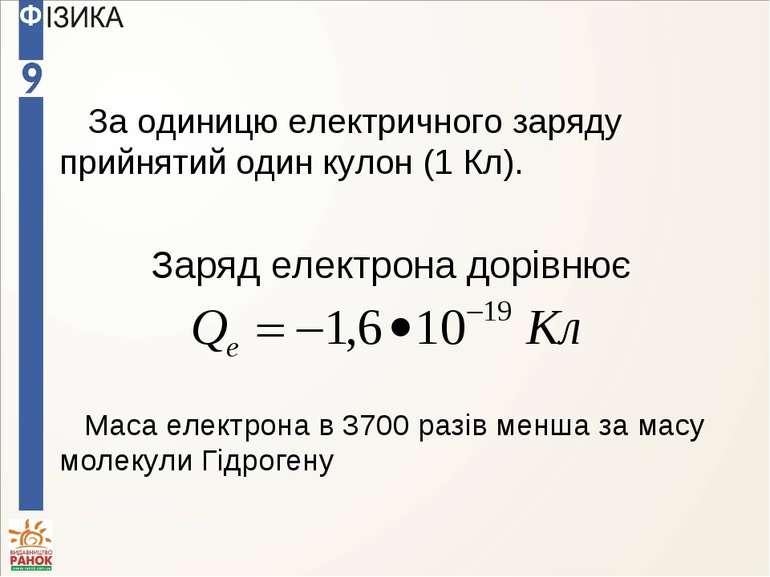 За одиницю електричного заряду прийнятий один кулон (1 Кл). Заряд електрона д...