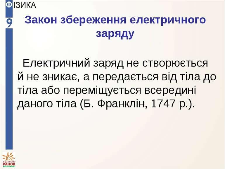 Закон збереження електричного заряду Електричний заряд не створюється й не зн...