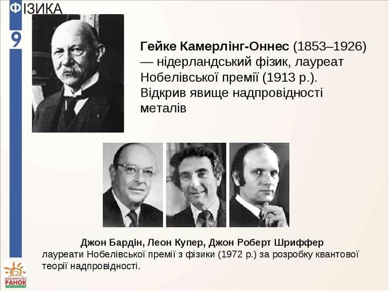 Гейке Камерлінг-Оннес (1853–1926) — нідерландський фізик, лауреат Нобелівсько...