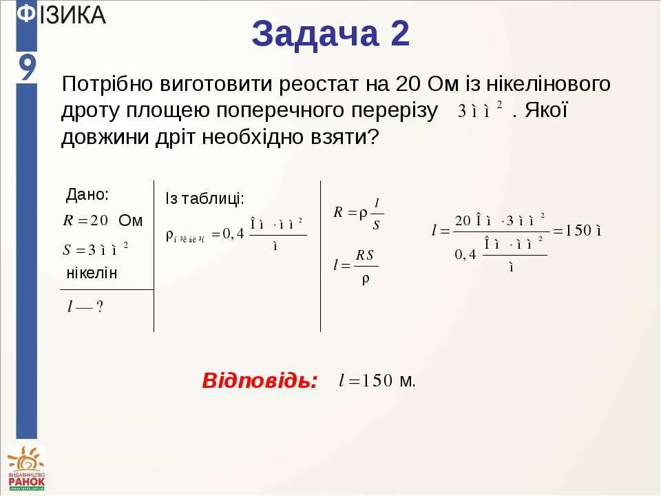 Задача 2 Дано: нікелін Із таблиці: Відповідь: