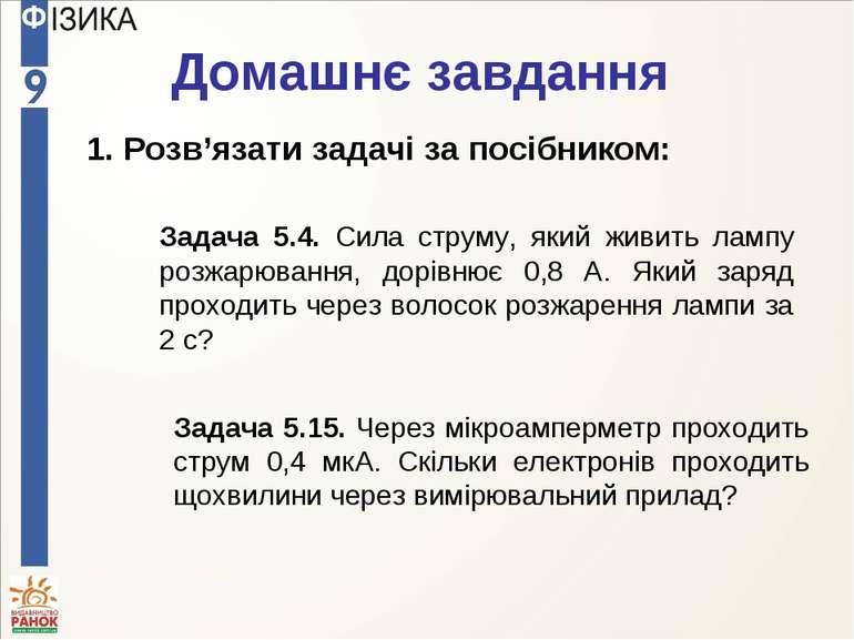 Домашнє завдання 1. Розв'язати задачі за посібником: Задача 5.4. Сила струму,...