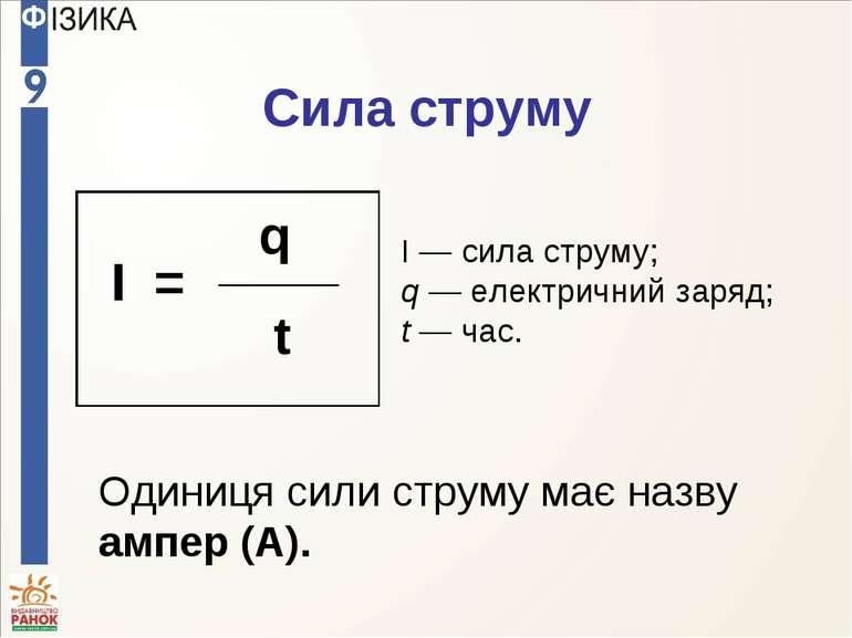 Сила струму І — сила струму; q — електричний заряд; t — час. Одиниця сили стр...