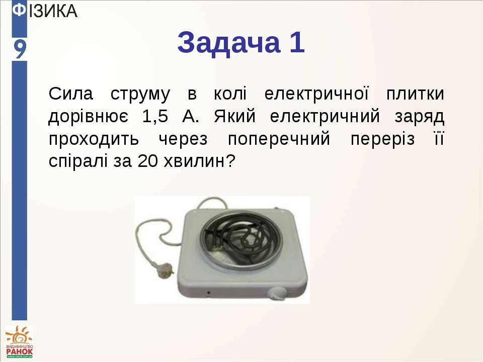Задача 1 Сила струму в колі електричної плитки дорівнює 1,5 А. Який електричн...
