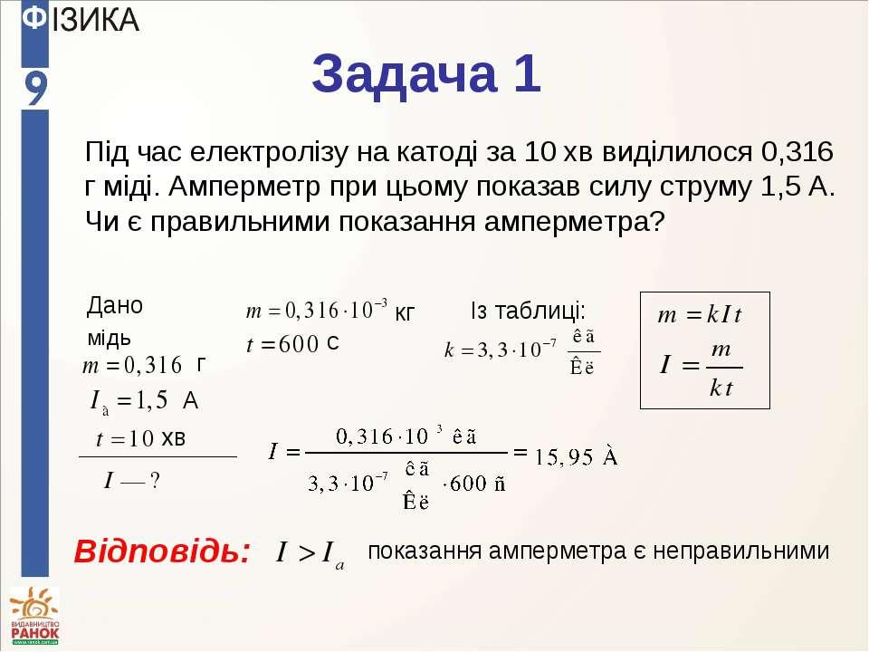 Задача 1 Під час електролізу на катоді за 10 хв виділилося 0,316 г міді. Ампе...