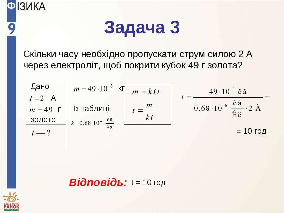 Задача 3 Скільки часу необхідно пропускати струм силою 2 А через електроліт, ...