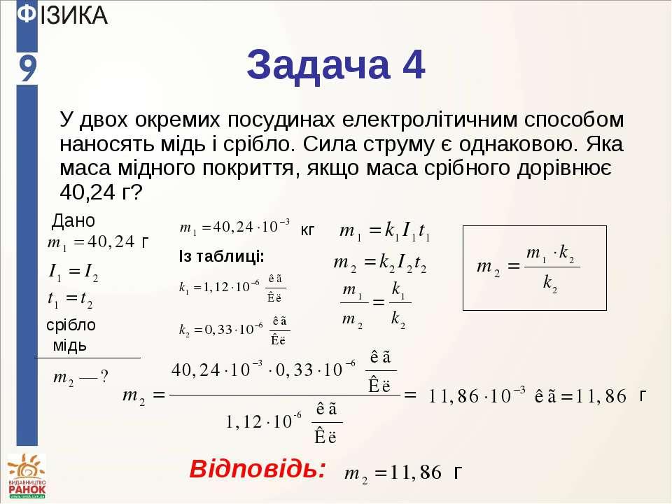 Задача 4 У двох окремих посудинах електролітичним способом наносять мідь і ср...