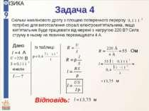 Задача 4 Дано потрібно для виготовлення спіралі електрокип'ятильника, якщо ки...