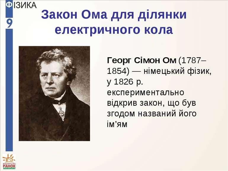 Закон Ома для ділянки електричного кола Георг Сімон Ом (1787–1854) — німецьки...