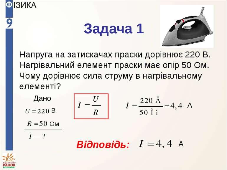 Задача 1 Напруга на затискачах праски дорівнює 220 В. Нагрівальний елемент пр...