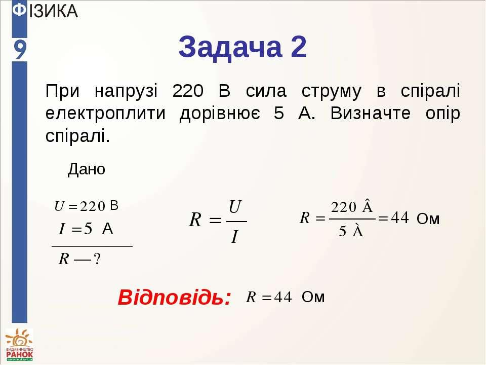 Задача 2 При напрузі 220 В сила струму в спіралі електроплити дорівнює 5 А. В...
