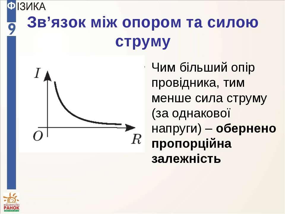 Зв'язок між опором та силою струму Чим більший опір провідника, тим менше сил...