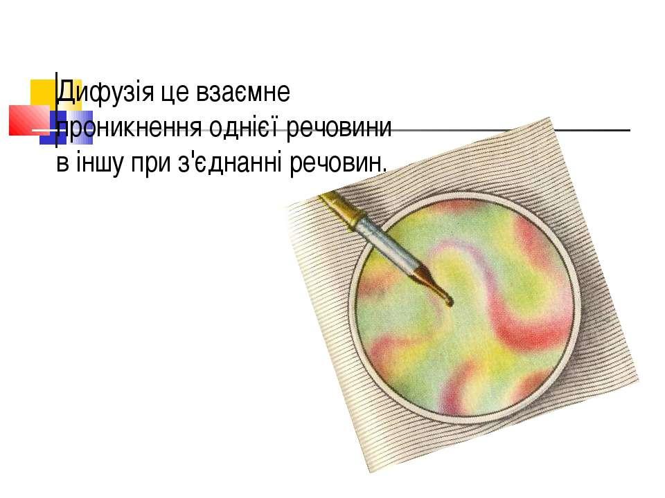 * Дифузія це взаємне проникнення однієї речовини в іншу при з'єднанні речовин.