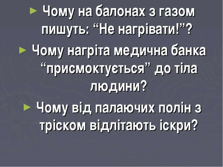 """Чому на балонах з газом пишуть: """"Не нагрівати!""""? Чому нагріта медична банка """"..."""