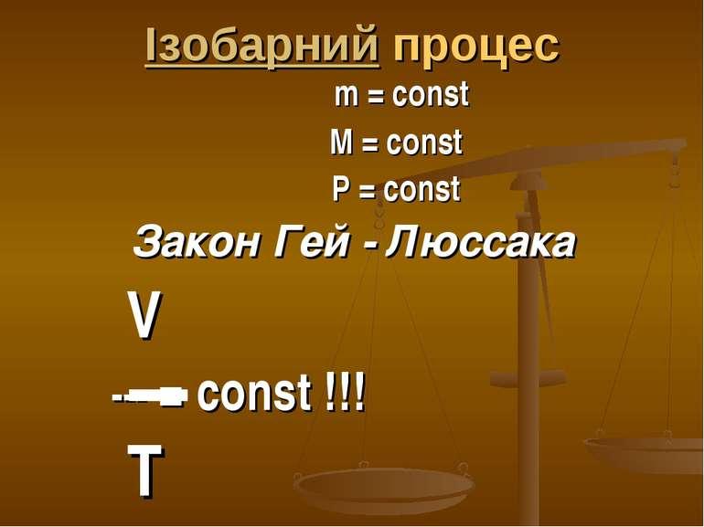 Ізобарний процес m = const M = const P = const Закон Гей - Люссака V --- = co...