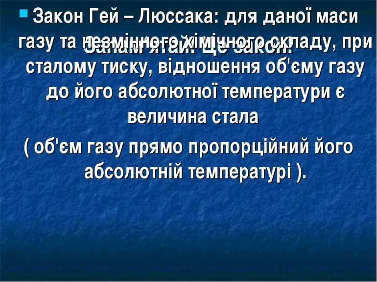 Запам'ятай! Це закон! Закон Гей – Люссака: для даної маси газу та незмінного ...