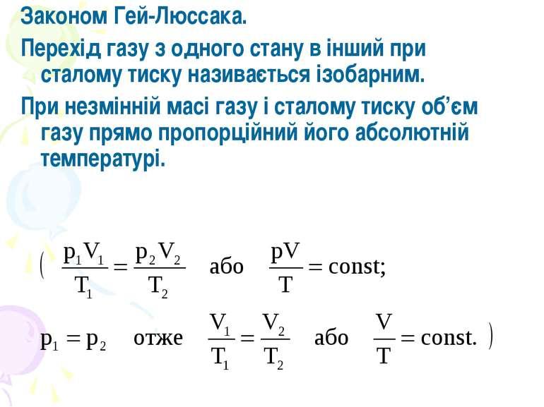 Законом Гей-Люссака. Перехід газу з одного стану в інший при сталому тиску на...
