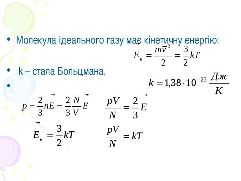Молекула ідеального газу має кінетичну енергію: k – стала Больцмана,