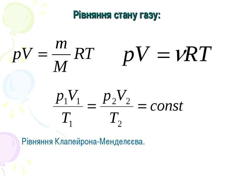 Рівняння стану газу: Рівняння Клапейрона-Менделєєва.