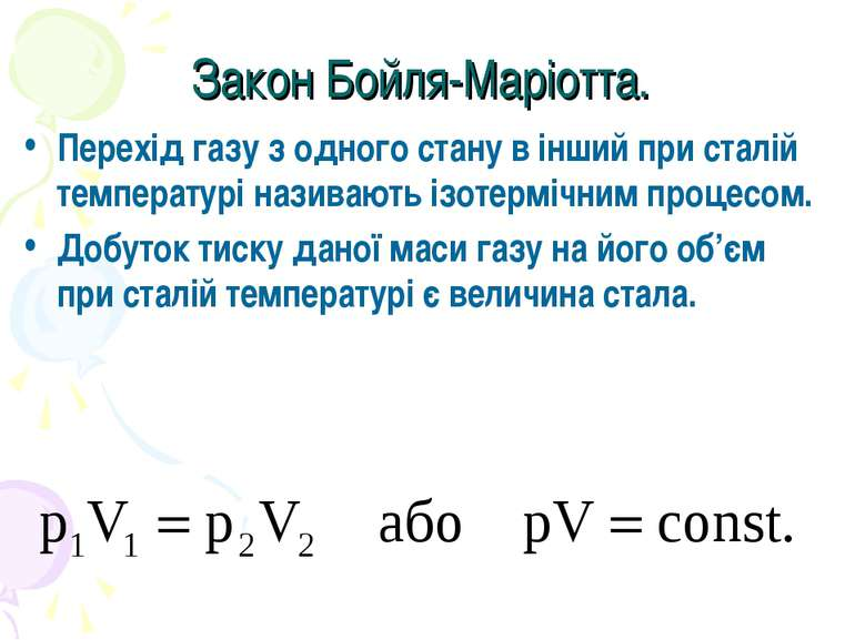 Закон Бойля-Маріотта. Перехід газу з одного стану в інший при сталій температ...